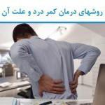 روشهای درمان کمر درد و علت آن